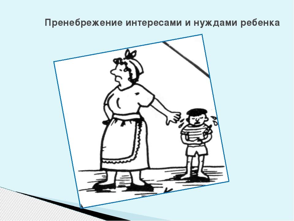 Пренебрежение интересами и нуждами ребенка