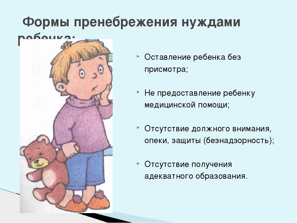 Формы пренебрежения нуждами ребенка: Оставление ребенка без присмотра; Не пр...