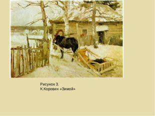 Рисунок 3. К.Коровин «Зимой»