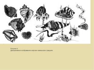 Рисунок 6. Декоративное изображение морских камешков и ракушек.