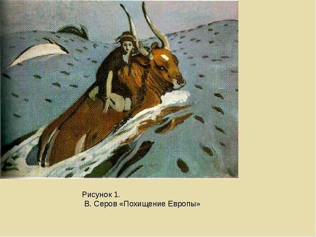 Рисунок 1. В. Серов «Похищение Европы»
