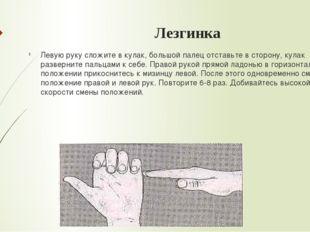 Лезгинка Левую руку сложите в кулак, большой палец отставьте в сторону, кулак