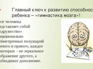 Главный ключ к развитию способностей ребенка – «гимнастика мозга»! Мозг челов