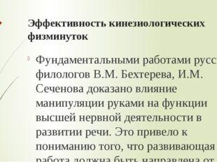 Эффективность кинезиологических физминуток Фундаментальными работами русских