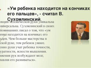 «Ум ребенка находится на кончиках его пальцев», - считал В. Сухомлинский. Фун