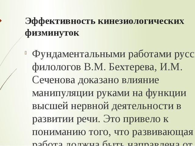 Эффективность кинезиологических физминуток Фундаментальными работами русских...