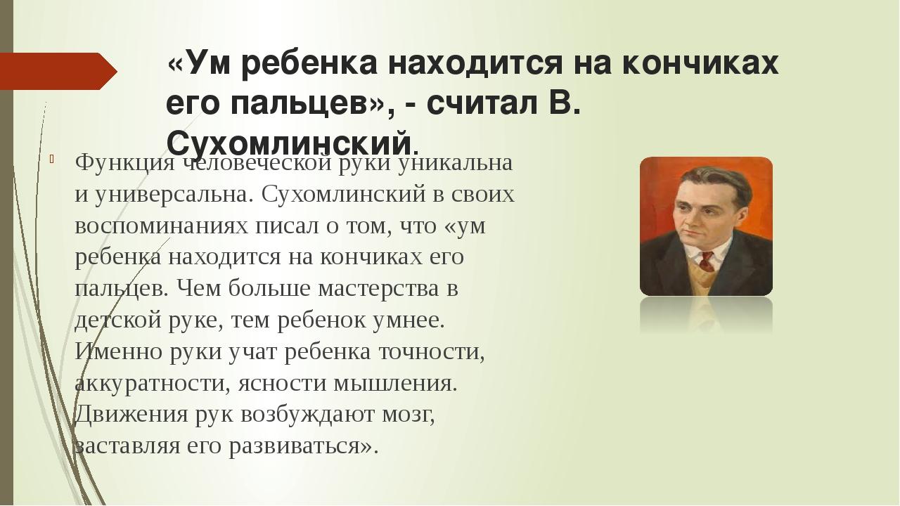«Ум ребенка находится на кончиках его пальцев», - считал В. Сухомлинский. Фун...