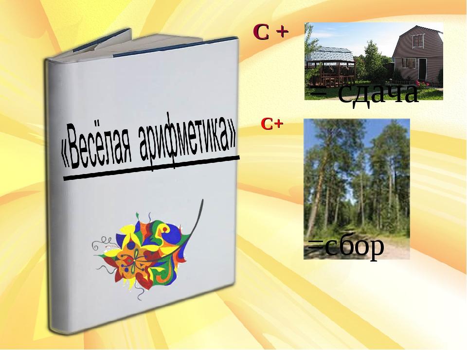 С + С+ =сбор = сдача