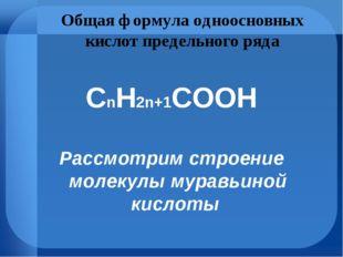 Общая формула одноосновных кислот предельного ряда СnH2n+1COOН Рассмотрим стр