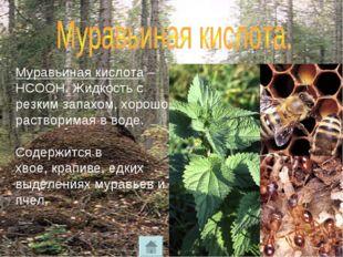 Муравьиная кислота – НСООН. Жидкость с резким запахом, хорошо растворимая в