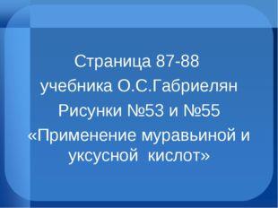 Страница 87-88 учебника О.С.Габриелян Рисунки №53 и №55 «Применение муравьино