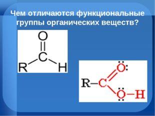 Чем отличаются функциональные группы органических веществ?