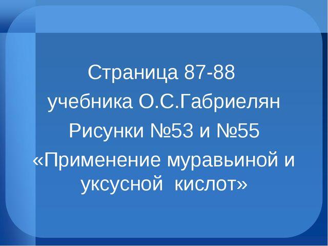 Страница 87-88 учебника О.С.Габриелян Рисунки №53 и №55 «Применение муравьино...
