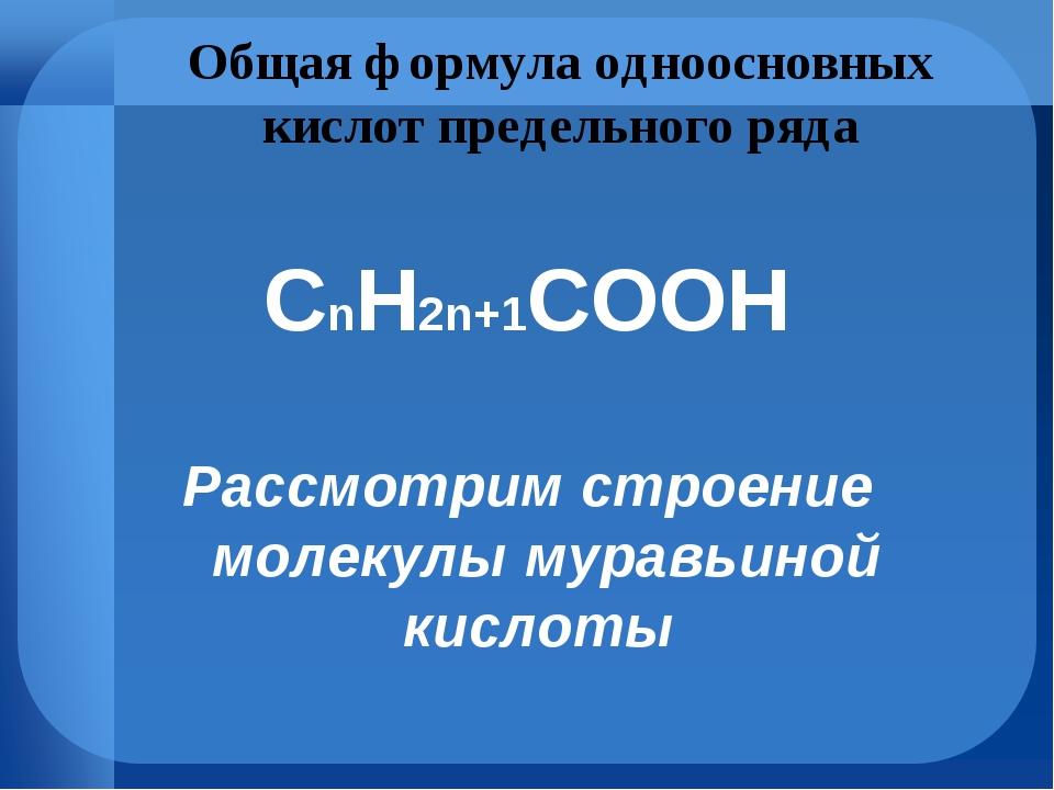 Общая формула одноосновных кислот предельного ряда СnH2n+1COOН Рассмотрим стр...