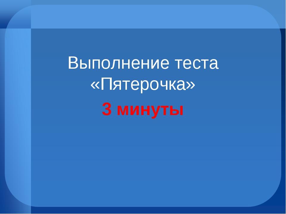 Выполнение теста «Пятерочка» 3 минуты