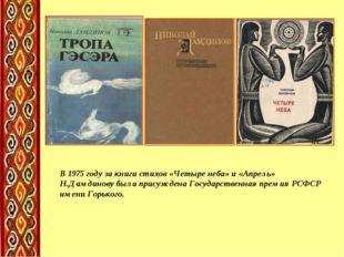 В 1975 году за книги стихов «Четыре неба» и «Апрель» Н.Дамдинову была присуж