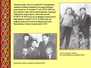 Значительное место в жизни Н.Г.Дамдинова занимала общественная и государствен