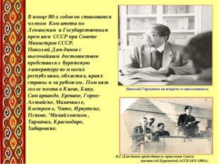 В конце 80-х годов он становится членом Комитета по Ленинским и Государствен