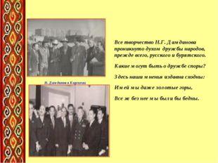 Все творчество Н.Г. Дамдинова проникнуто духом дружбы народов, прежде всего,