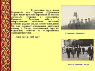 В последние годы жизни Народный поэт Бурятии Н.Дамдинов отдает много времени