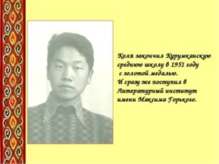 Коля закончил Курумканскую среднюю школу в 1951 году с золотой медалью. И сра