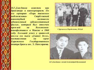 С друзьями в Переделкино. 1952год Н.Г.Дамдинов с женой Александрой Мужановно
