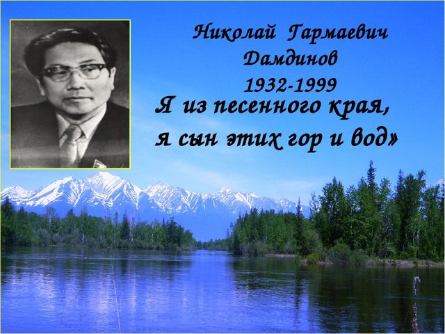 «Я из песенного края, я сын этих гор и вод» Николай Гармаевич Дамдинов 1932-1...