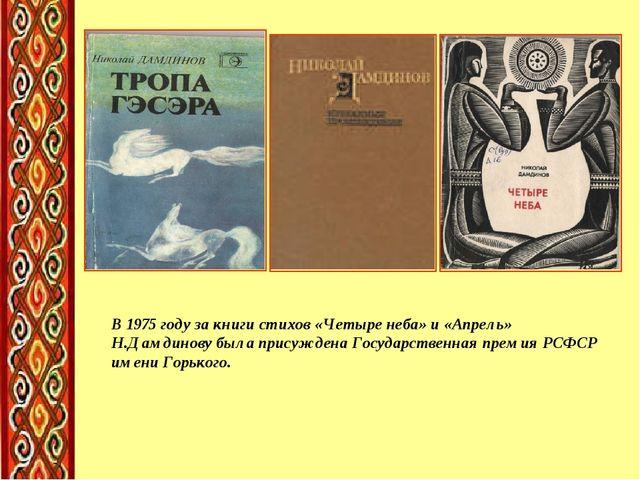 В 1975 году за книги стихов «Четыре неба» и «Апрель» Н.Дамдинову была присуж...