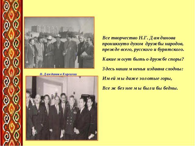 Все творчество Н.Г. Дамдинова проникнуто духом дружбы народов, прежде всего,...