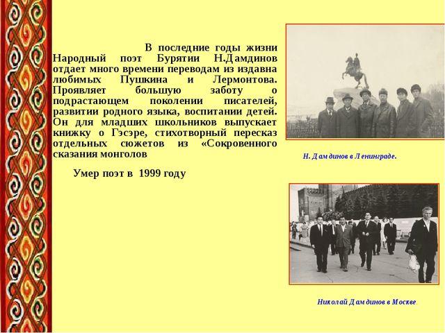 В последние годы жизни Народный поэт Бурятии Н.Дамдинов отдает много времени...