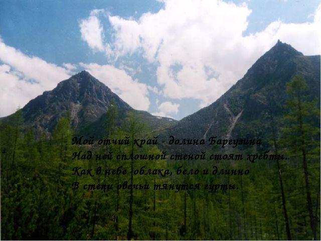 Мой отчий край - долина Баргузина Над ней сплошной стеной стоят хребты. Как в...
