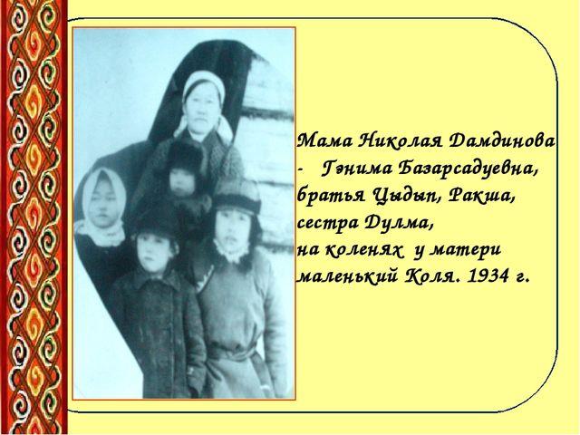 Мама Николая Дамдинова - Гэнима Базарсадуевна, братья Цыдып, Ракша, сестра Ду...
