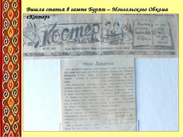Вышла статья в газете Бурят – Монгольского Обкома «Костер»