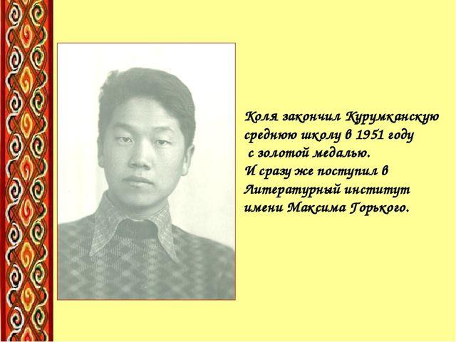 Коля закончил Курумканскую среднюю школу в 1951 году с золотой медалью. И сра...