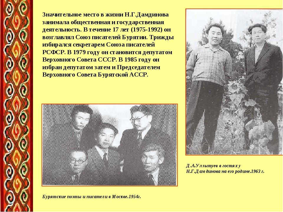 Значительное место в жизни Н.Г.Дамдинова занимала общественная и государствен...