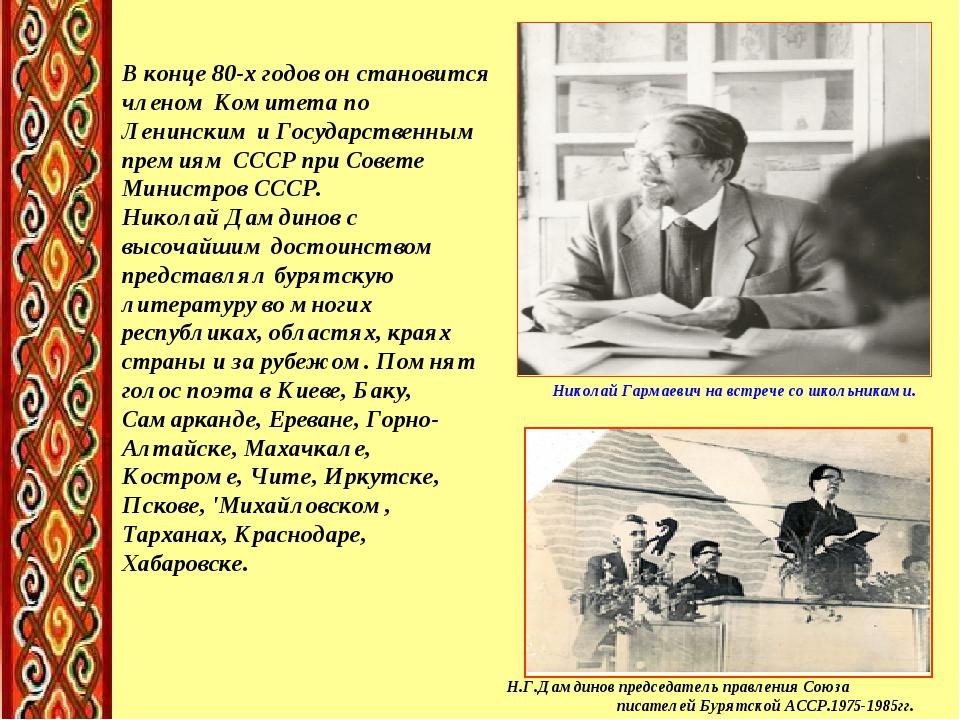 В конце 80-х годов он становится членом Комитета по Ленинским и Государствен...