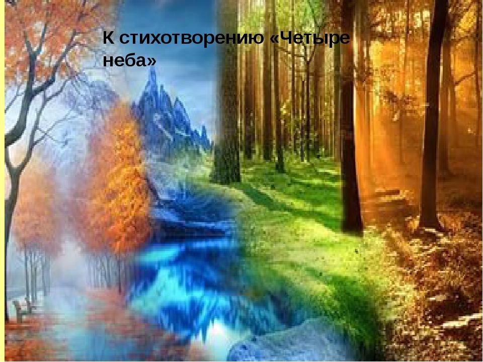 К стихотворению «Четыре неба»