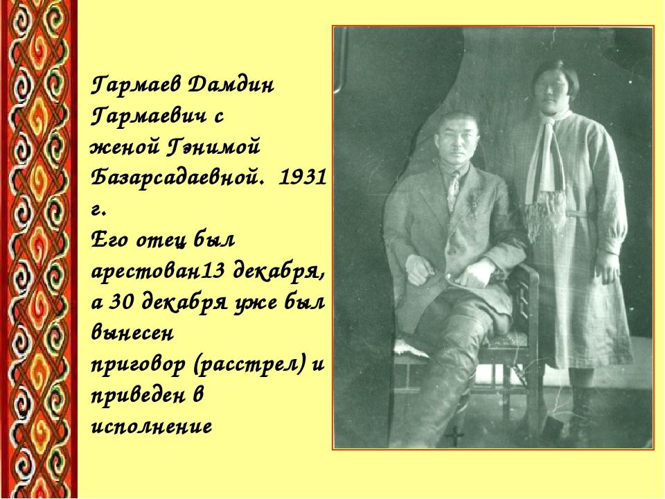 Гармаев Дамдин Гармаевич с женой Гэнимой Базарсадаевной. 1931 г. Его отец был...