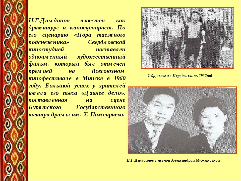 С друзьями в Переделкино. 1952год Н.Г.Дамдинов с женой Александрой Мужановно...