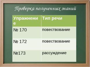 Проверка полученных знаний УпражнениеТип речи № 170 повествование № 172 по
