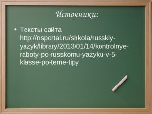 Источники: Тексты сайта http://nsportal.ru/shkola/russkiy-yazyk/library/2013/