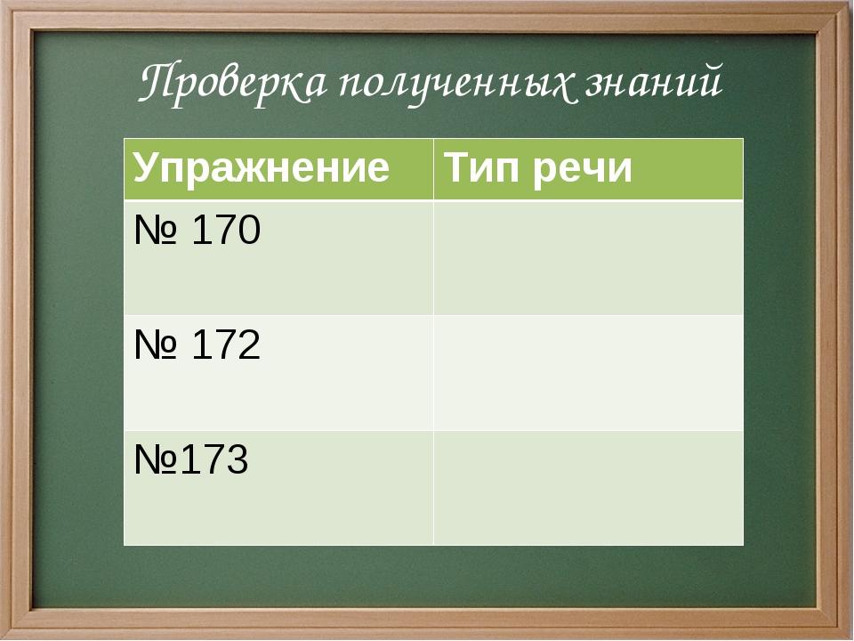 Проверка полученных знаний УпражнениеТип речи № 170  № 172  №173