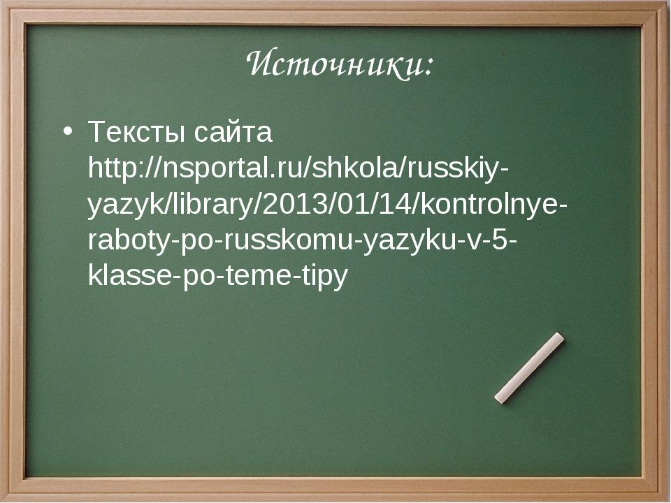 Источники: Тексты сайта http://nsportal.ru/shkola/russkiy-yazyk/library/2013/...