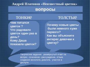 Андрей Платонов «Неизвестный цветок» вопросы тонкие толстые Чем питался цвето
