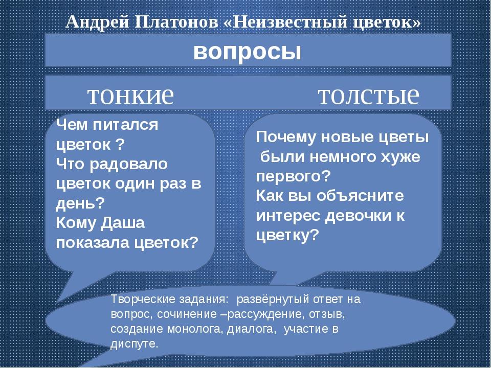 Андрей Платонов «Неизвестный цветок» вопросы тонкие толстые Чем питался цвето...
