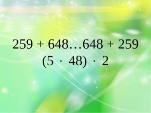 259 + 648…648 + 259 (5  48)  2