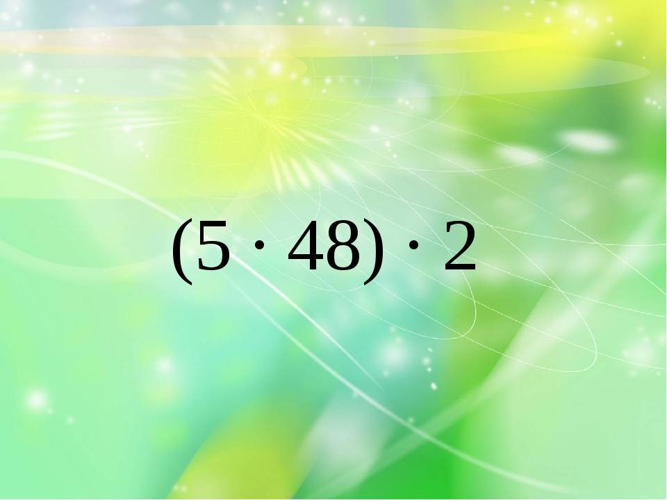 (5 · 48) · 2