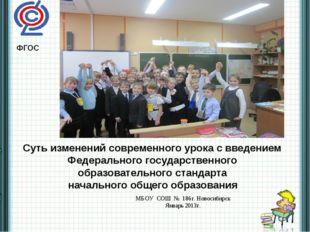 МБОУ СОШ № 186г. Новосибирск Январь 2013г. Суть изменений современного урока