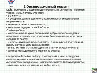 1.Организационный момент. Цель: включение учащихся в деятельность на личност
