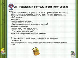 VIII. Рефлексия деятельности (итог урока). Цель: осознание учащимися своей У